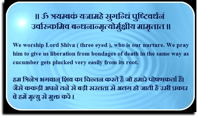 mahamrityunjaya mantra with meaning
