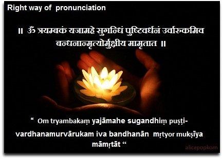 pronunciation of the mahamrityunjaya mantra